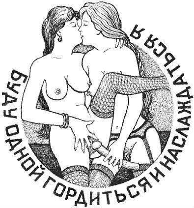 Эскиз тюремное тату 52