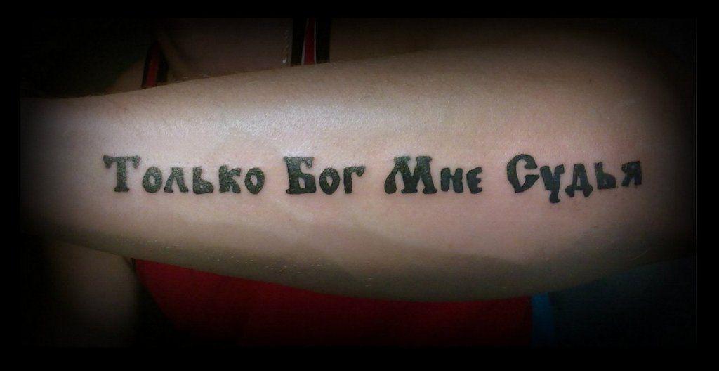 тату надписи мужские