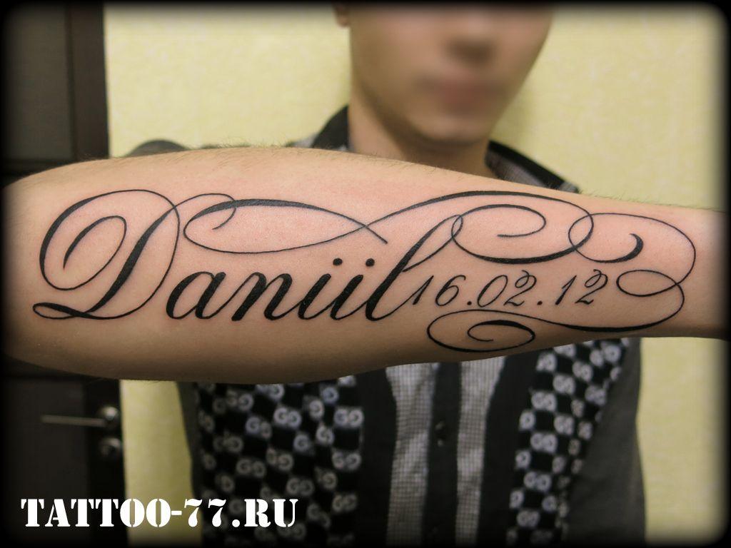 Татуировка с именем данила фото